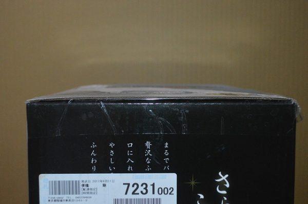 ドウシシャ かき氷器
